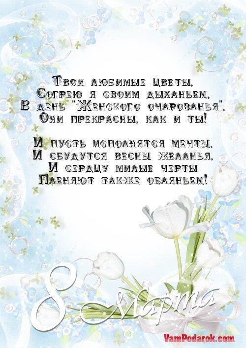Как подписать открытку любимой жене на 8 марта, курбан