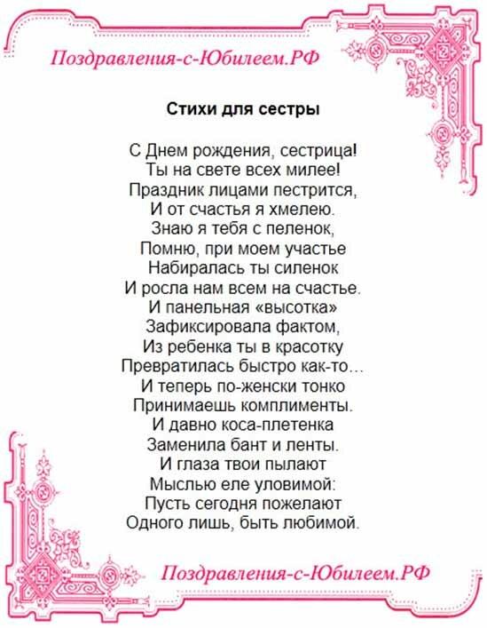 стихи для любимой сестры на день рождения до слез длинные дома иркутске последние