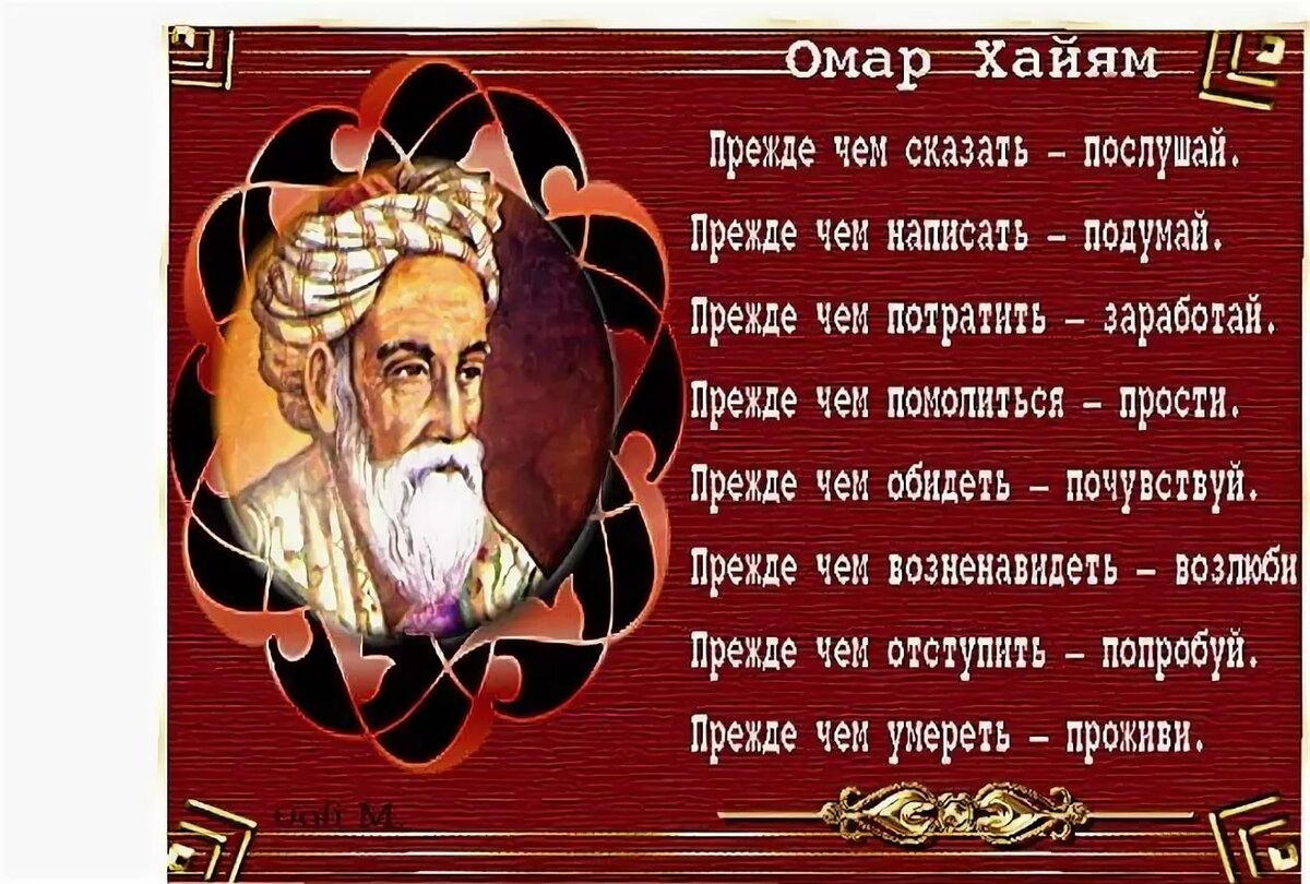 Омар хайям стихи в открытках, пресвятой богородицы картинки