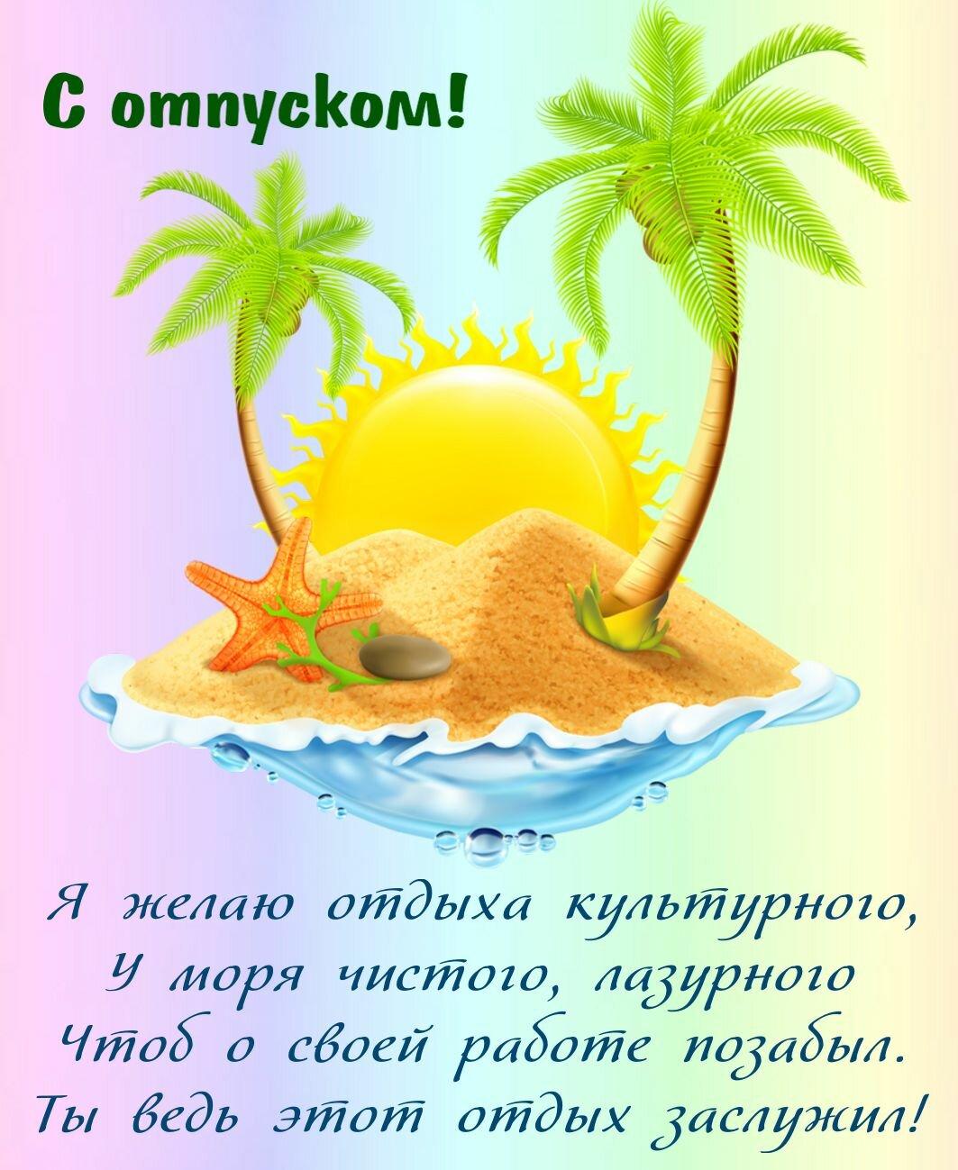 открытки хорошего отпуска прикольные для мужчины