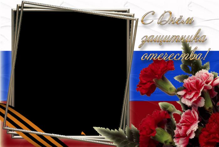 Фоторамки для поздравления военнослужащего