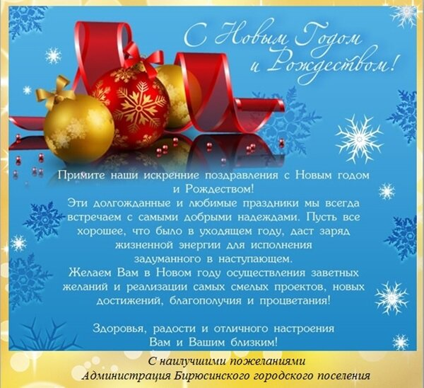 новогодние поздравления в прозе для партнеров