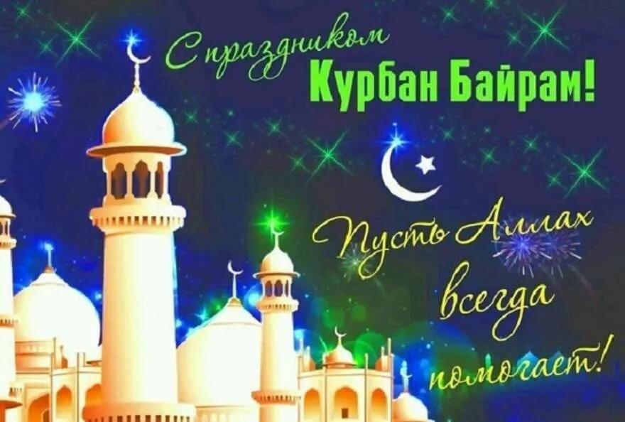Открытки к мусульманским праздникам, картинки именем