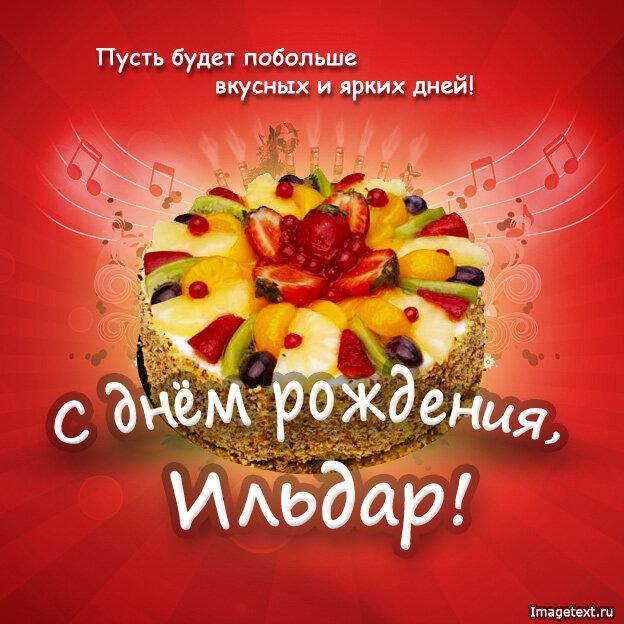 Ильдар поздравление с днем рождения