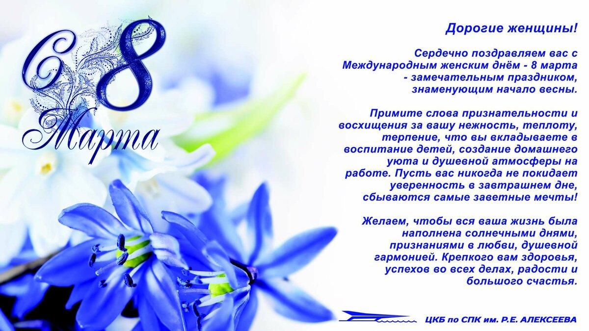 Открытки с поздравлениями с 8 марта коллегам женщинам открытки, марта шаблоны