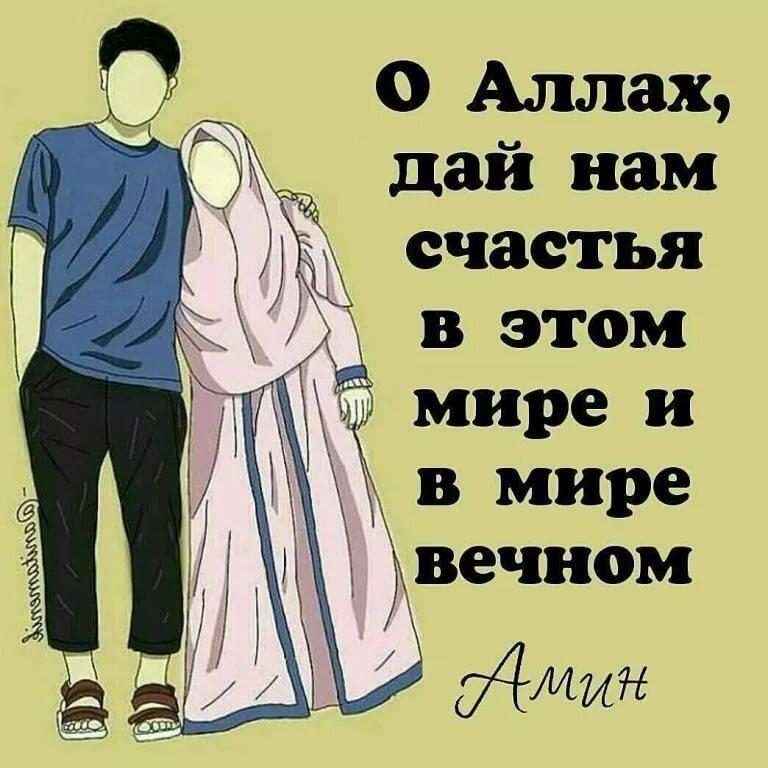Днем, картинки с надписью о жене и мужа в исламе