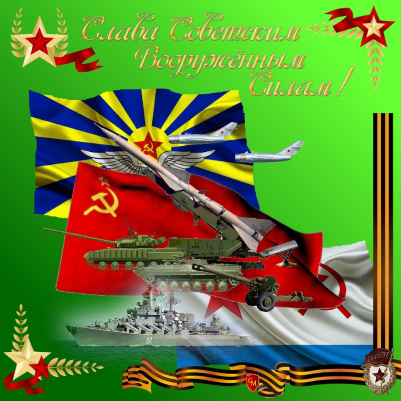Открытки с днем советской армии и вмф с поздравлениями, открытки как
