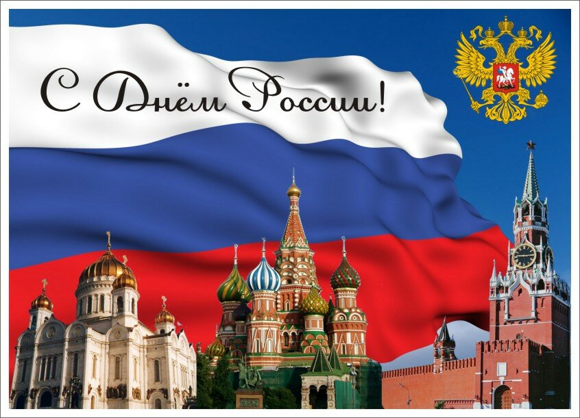 Поздравление ко дню россии картинки