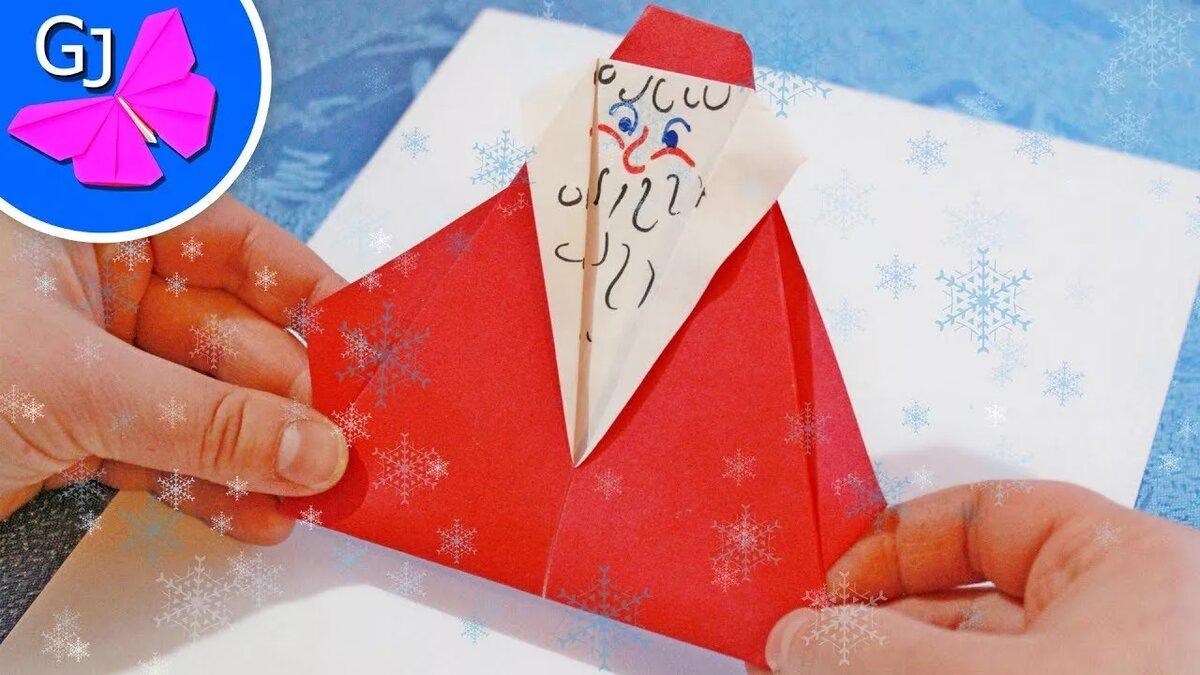 Открытки из оригами своими руками деду морозу