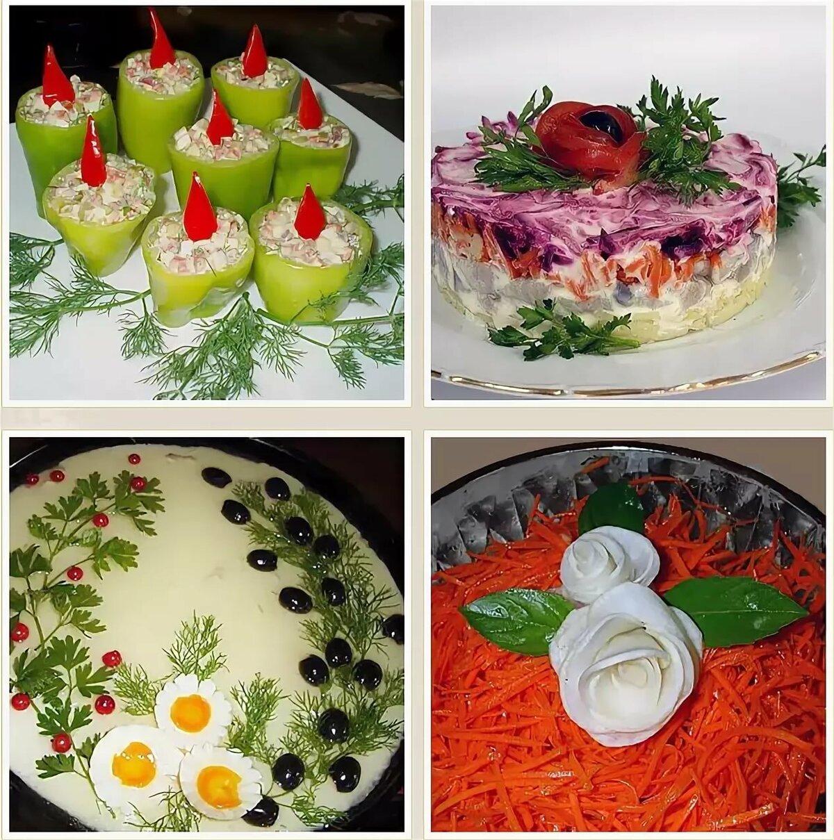 как украсить салаты своими руками фото пошагово весьма