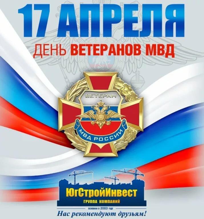 Картинки день ветерана мвд россии