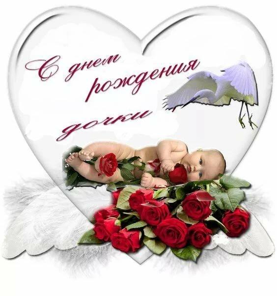 Открытка с днем рождения дочки для родителей в прозе, картинки