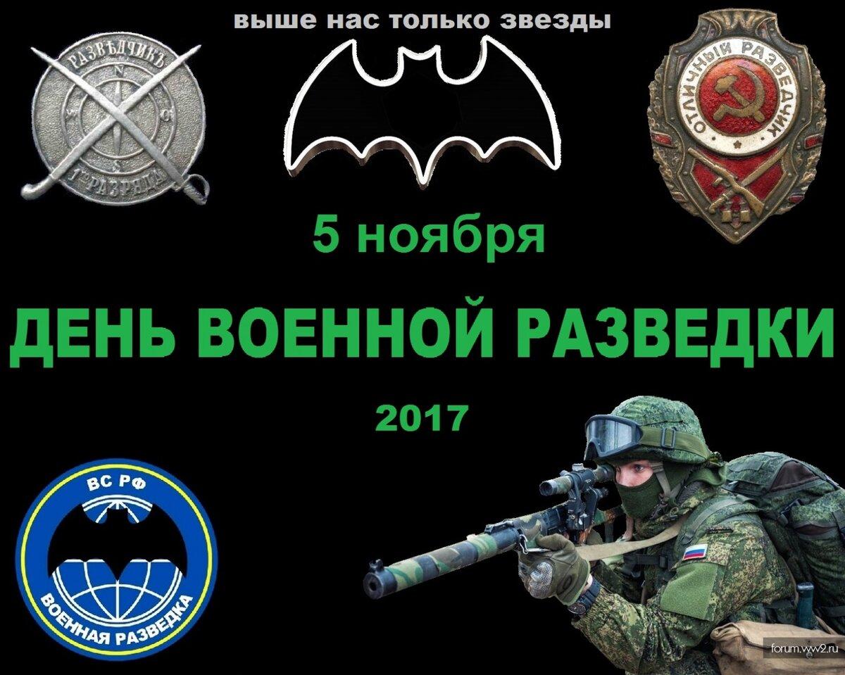 Пожелания на день военной разведки