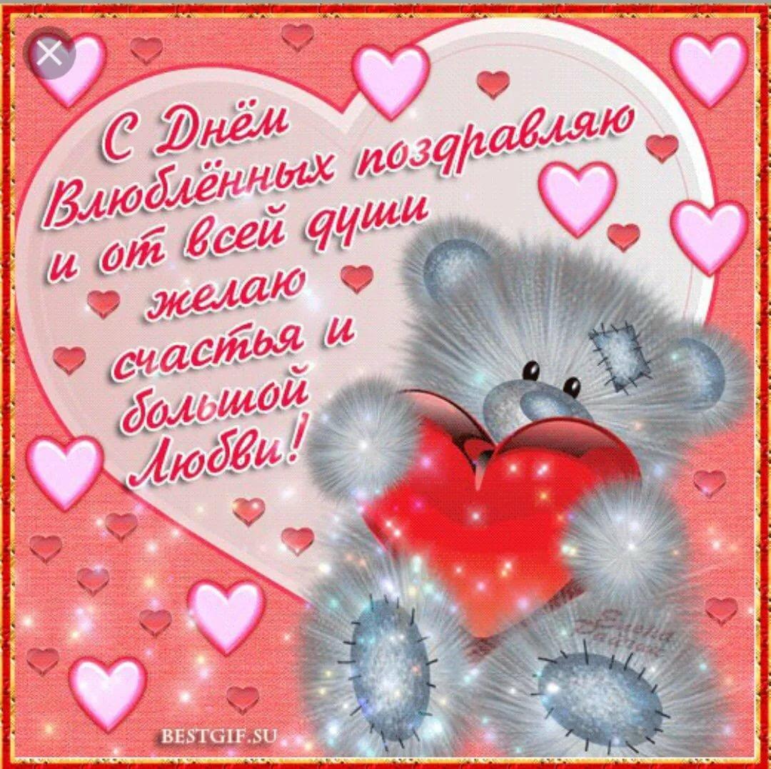 Текст к открытке валентинов день