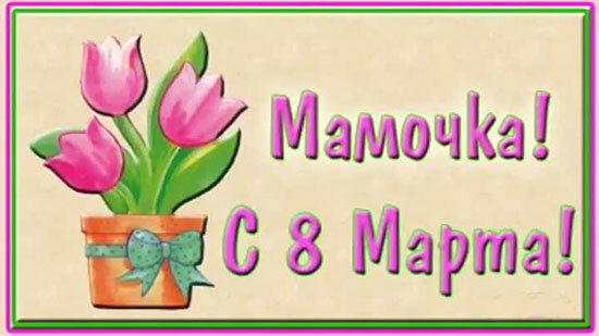 Мамочке с 8 марта открытки, надписью запах клубники