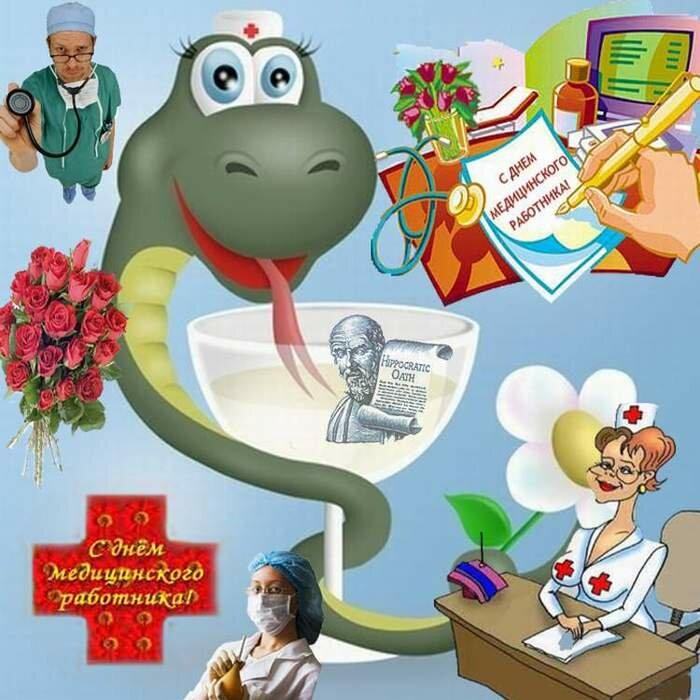 Открытки на медицинские темы