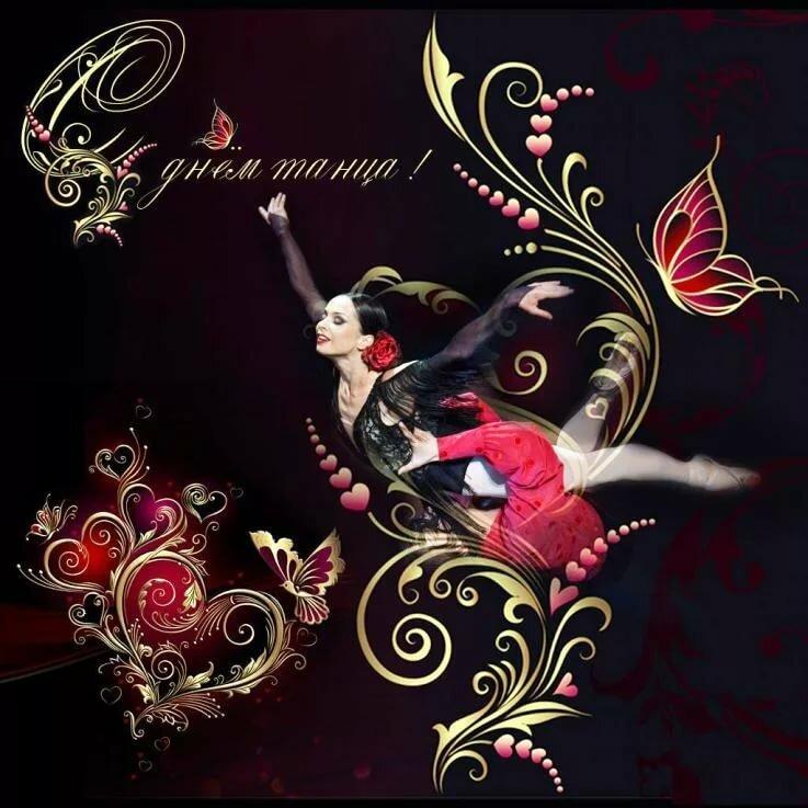 Видео открытка танец