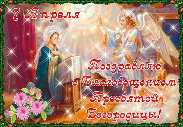 Клубничной картинки, благовещение пресвятой богородицы 2017 поздравления в картинках