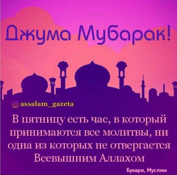 Картинка с днем пятница мусульманский