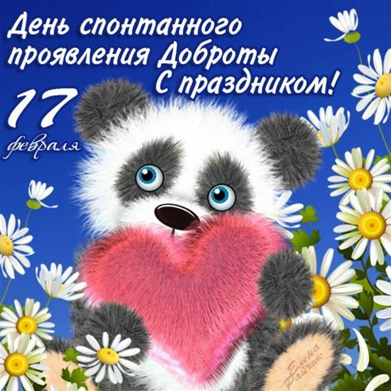 Открытка день, открытка 17 февраля день спонтанного проявления доброты