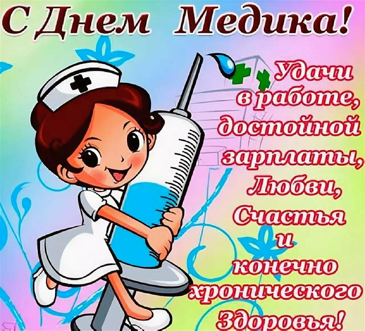Открытки с днем рождения докторам, открытка