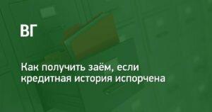 Плохая кредитная история как взять кредит красноярск клиент взял в банке кредит 36000