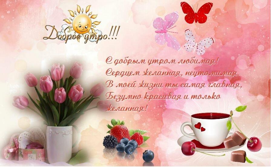 Днем рождения, открытки любимой женщине со стихами на утро