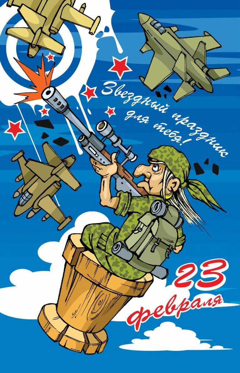 Забавные открытки на 23 февраля, надписями гостевые дома