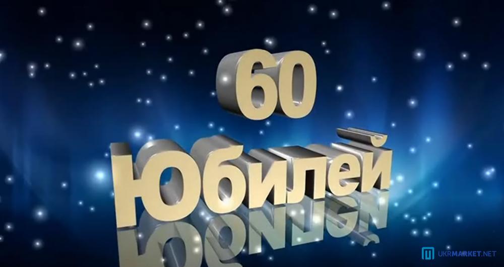 Анимация 60 лет юбилей мужчине