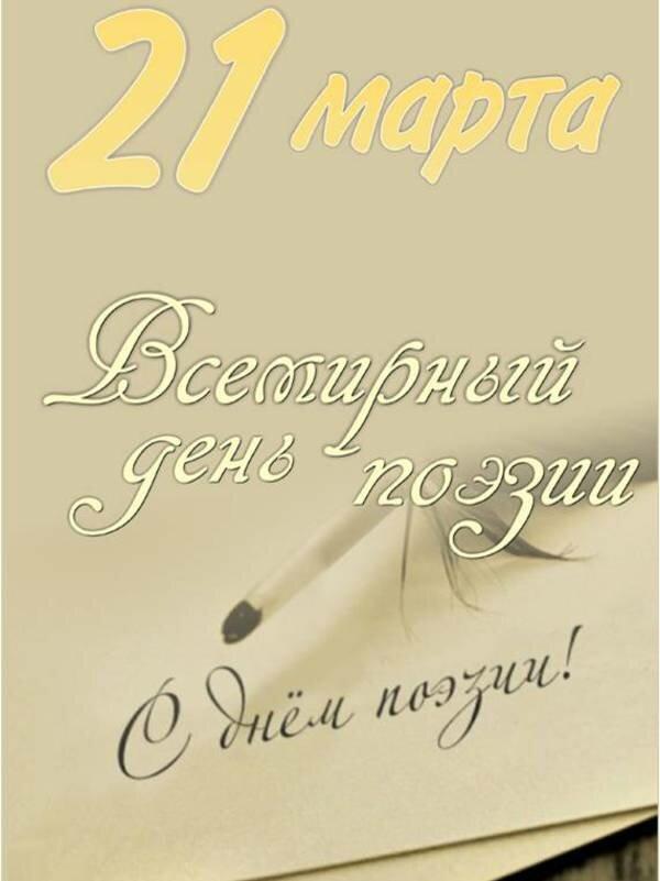 Поздравление поэту открытка, февраля