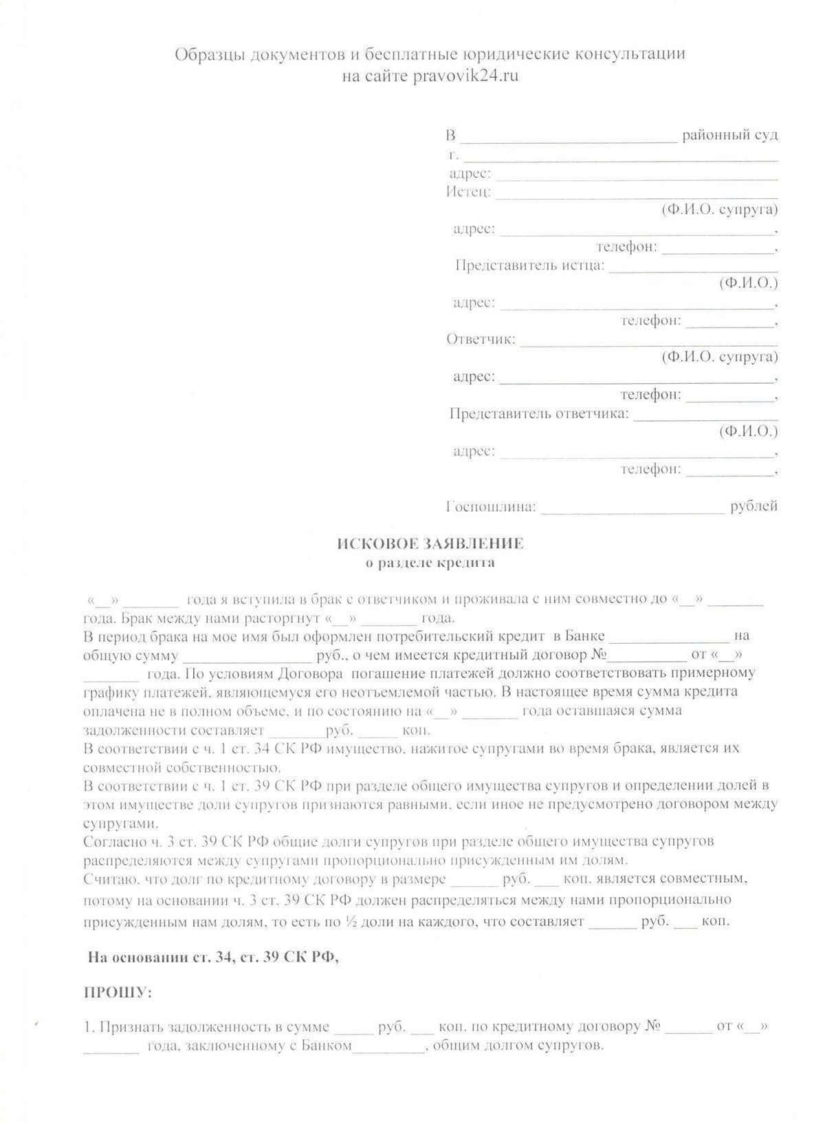 иск о разделе кредитных обязательств