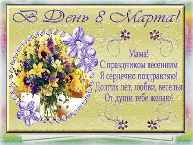 Прикольная открытка с 8 марта маме от сына
