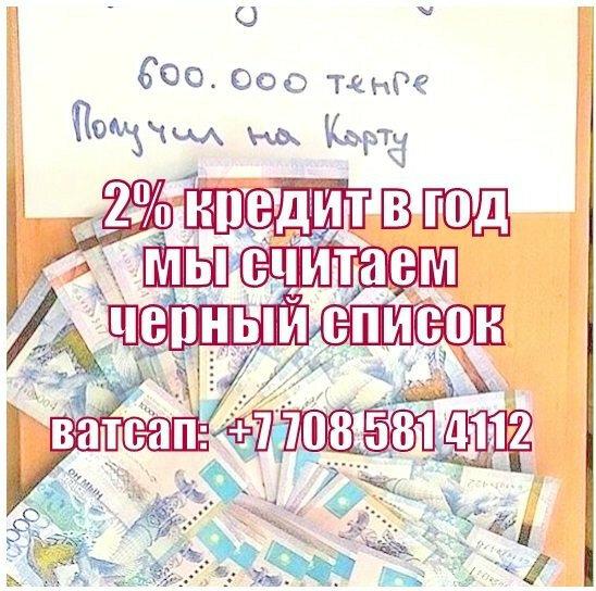 кредит на год казахстана