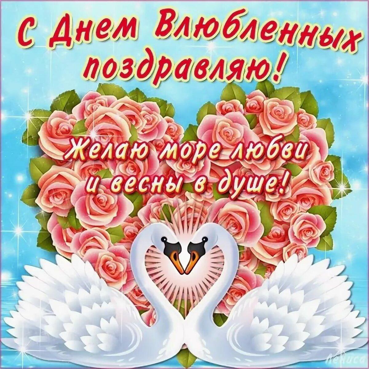 Новые открытки с днем св валентина покойного