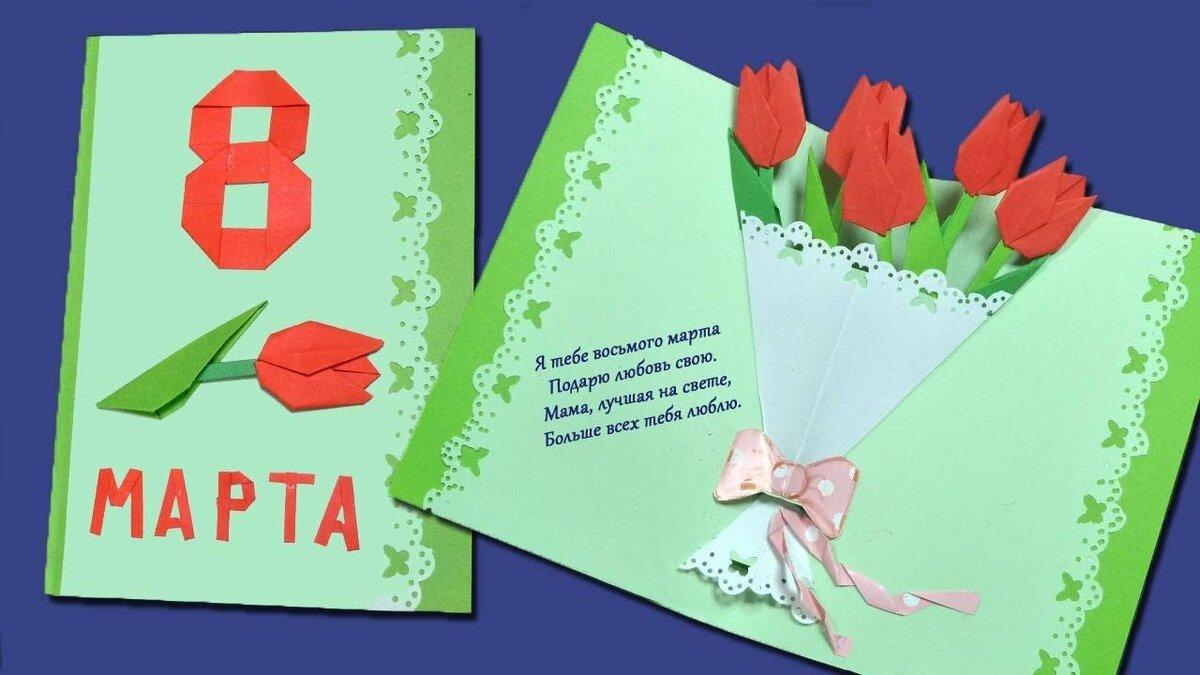 инструкция как делать открытки на 8 марта прикус детей