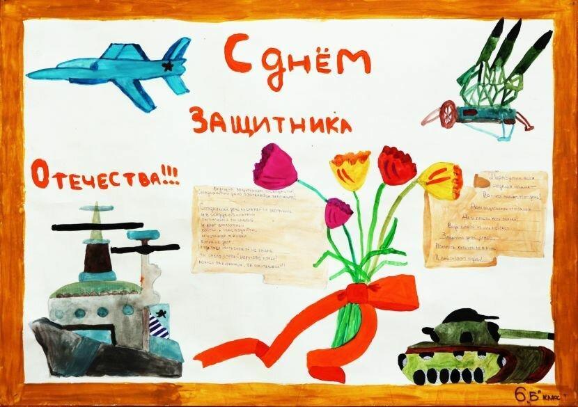 Картинки на 23 февраля своими руками в школу, днем наставника