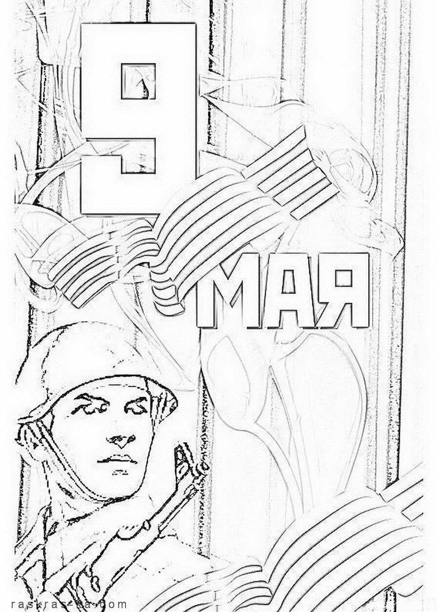 Ватсапе, картинки на день победы для срисовки
