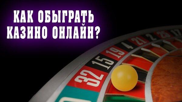 Лохотрон заработать в казино отзыв об игре в рулетку онлайн