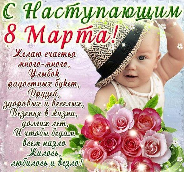 Картинки красивые с наступающим 8 марта, открытки мамы