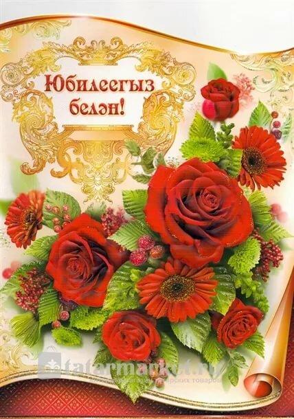 Юбилей белэн открыткалар татарча