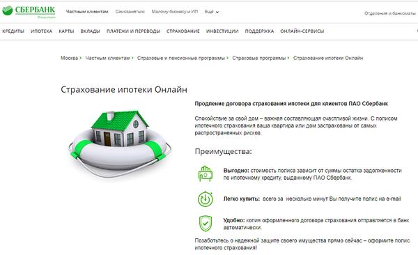 Кредит на покупку жилья в сбербанке рассчитать калькулятор онлайн бесплатно