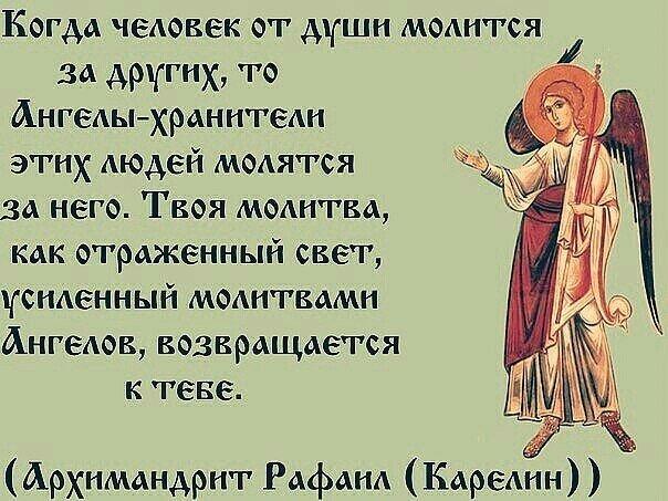 только открытки молитвами можете