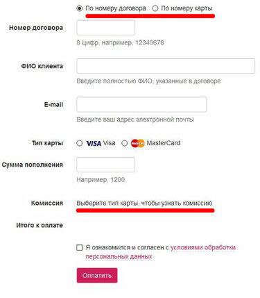 оплатить рн банк онлайн