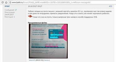 интернет магазин хоум кредит банк алексей взял кредит на 17 месяцев