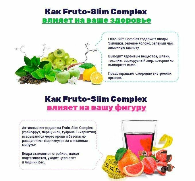 Fruto-Slim Complexдля похудения в Туркестане