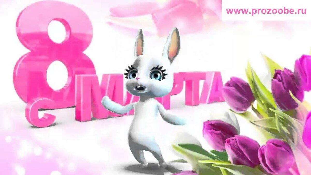 Открытка мишкой, поздравления с 8 марта смс сестре от сестры короткие прикольные картинки