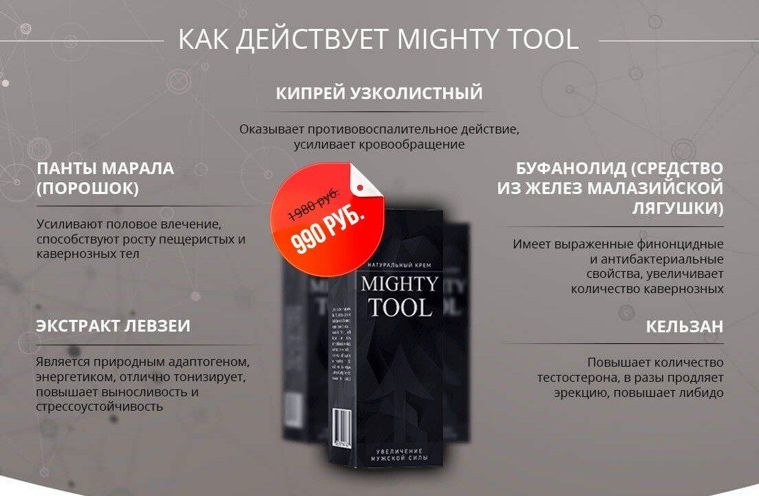 MIGHTY TOOL - крем для увеличения в Ставрополе