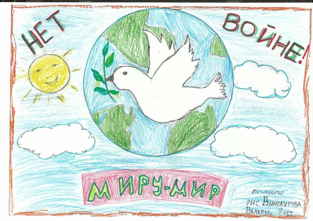 Картинки миру мир нет войне, обо