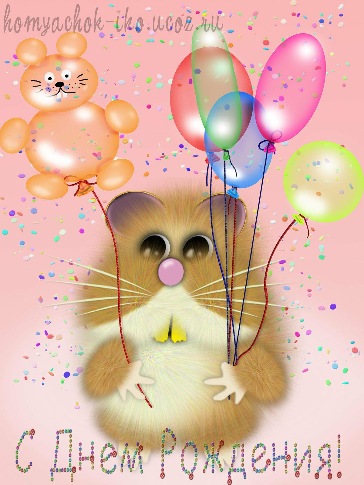 День рождения открытки милые