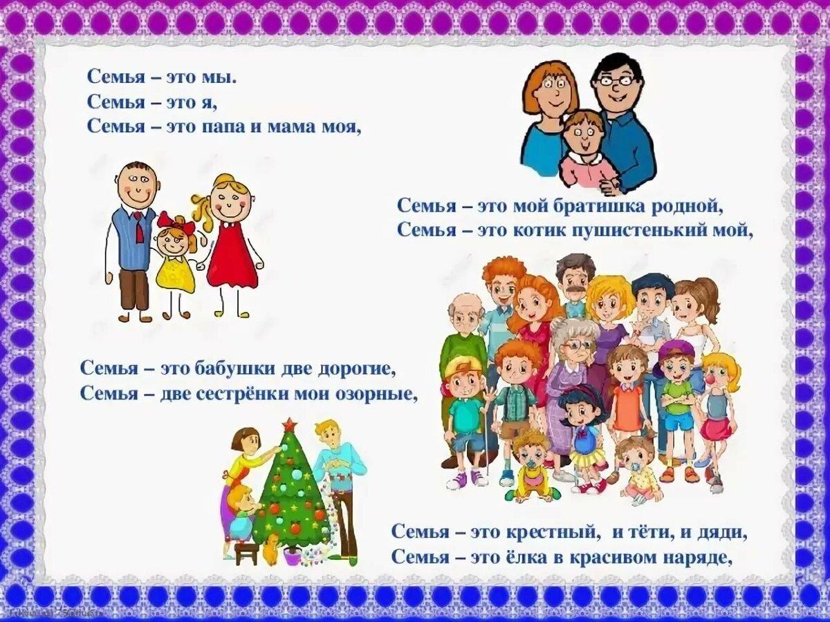 Картинки про семью с надписями для детей